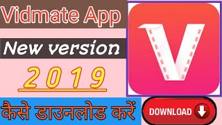 How to download vidmate app on Android!! Vidmate app kaise download karen 2019! Technical Like!!
