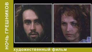Ночь Грешников (1991). Фильм. Драма. Star Media
