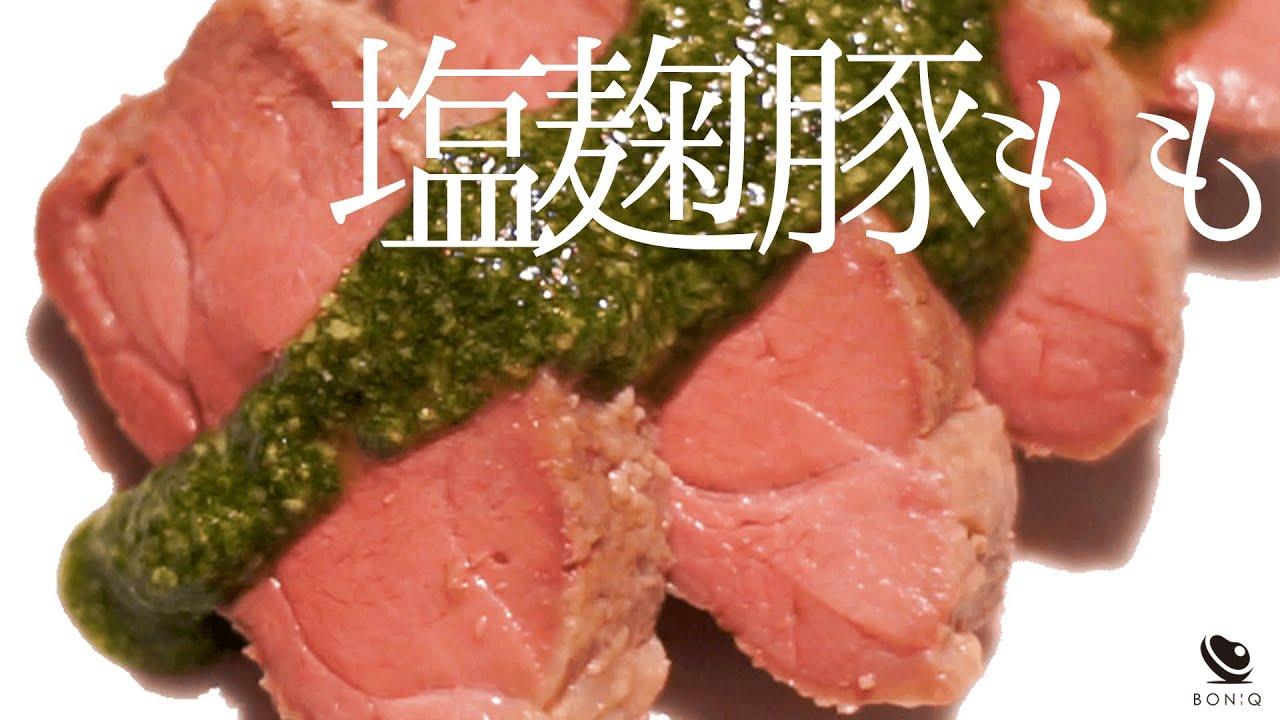 感動のやわらかさ 低温調理豚ももを塩麹とジェノベージェソースで Youtube