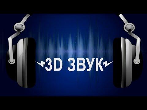 3D звук или