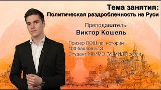 Решаем ЕГЭ по истории. Политическая раздробленность на Руси