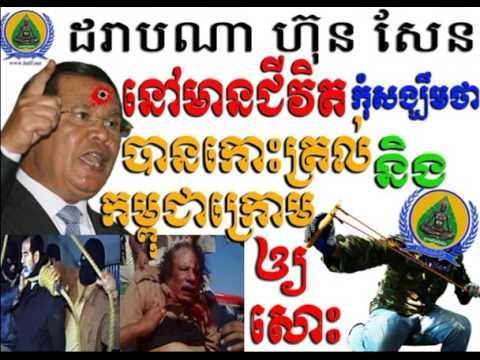 WKR World Khmer Radio Cambodia Hot News Today , Khmer News Today , Evening 16 03 2017 , Neary Khmer