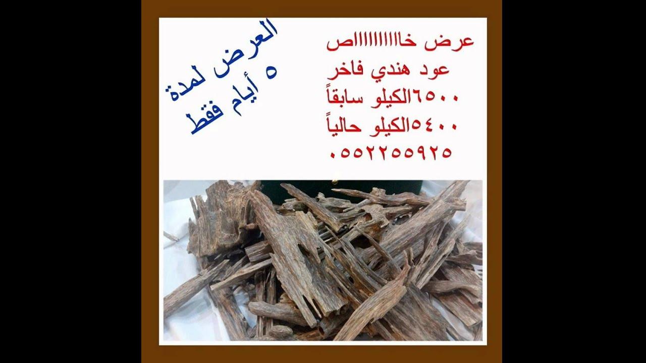 33983ea75 العود الهندي والماليزي والمروكي طبيعي محسن وصناعي دهن العود ...
