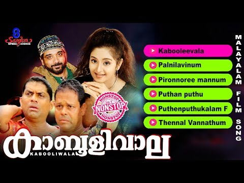 Kabooliwala | Malayalam Movie Songs | Non Stop Songs | Super Hit Songs 2017 | Innocent | Jagathy
