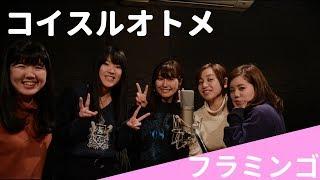 恋に笑いに貪欲な女の子5人組ギャルバンド、フラミンゴです❤   カラオケ...