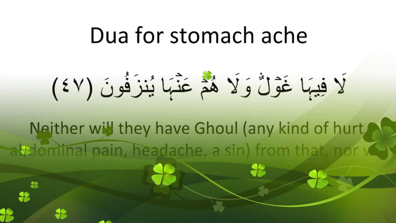 Dua For Stomach Ache Youtube