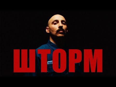 Леван Горозия - Шторм (Премьера клипа, 2020)