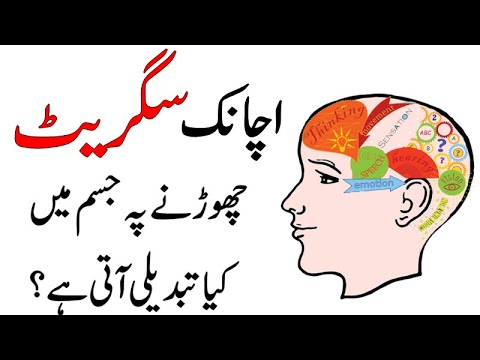 how-to-quit-smoking-and-what-happens-when-you-do-it-|-in-urdu