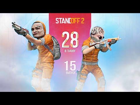 Standoff 2 СМЕШНЫЕ Моменты #15