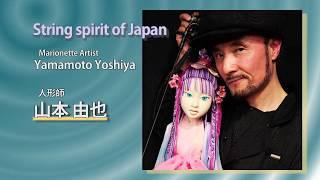 String Spirit of Japan 人形師 山本由也の世界。 山本由也...日本の人...