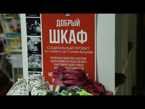 В Спутнике откроется «Добрый шкаф»