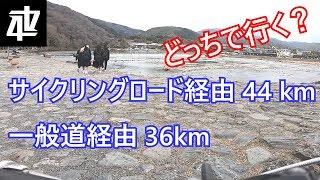 大阪から嵐山へサイクリング 淀川CRをあえて回避して、一般道の最短ルートを行く