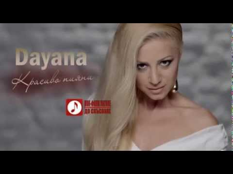 DAYANA - KEFIM SE NA MAX,2015 / +MP3 DOWNLOAD !