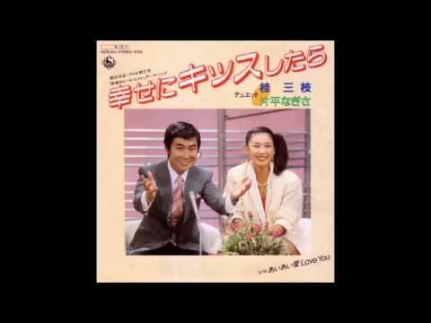幸せにキッスしたら (1984)/桂三枝&片平なぎさ