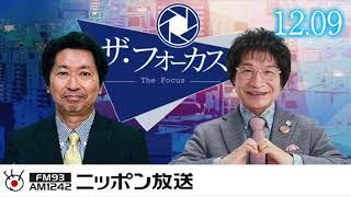 【尾木直樹】2019年12月9日(月) ザ・フォーカス(一部抜粋) thumbnail