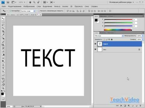 Растрирование слоя в Photoshop CS4 (11/45)
