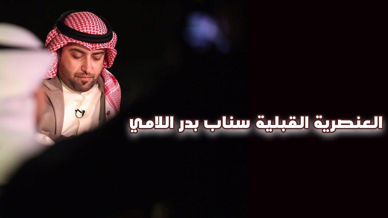 أبو حيه النميري سناب بدر اللامي Youtube