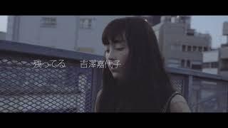 吉澤嘉代子「残ってる」15秒SPOT