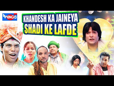 Khandesh Ka Jainya Shaadi Ke Lafde - Khandesh Full Comedy Movie 2017 - Asif Albela , Ramzan Shahrukh