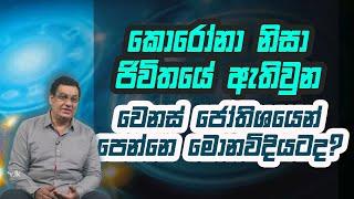 කොරෝනා නිසා ජිවිතයේ ඇතිවුන වෙනස් ජෝතිශයෙන් පෙන්නේ මොනවිදියටද?  | Piyum Vila | 17 -11-2020|Siyatha TV Thumbnail