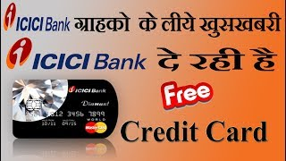ICICI Bank Giving Free Credit Card To All Customer || ICICI दे रही है FREE क्रेडिट कार्ड ||