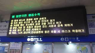 부산 코레일(LED)행선지안내판 모습