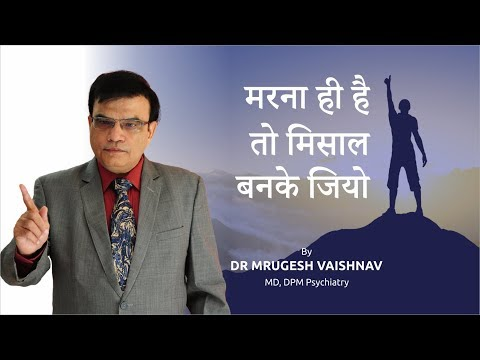 Most Motivating Video To Understand Life By Dr. Mrugesh Vaishnav