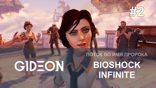 Стрим: BioShock Infinite #2 - В поисках Шок-Жокея