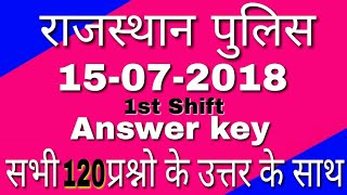 15th july 2018 morning shift Answer key of all 120 question of Rajasthan POLICE Constable exam 2018