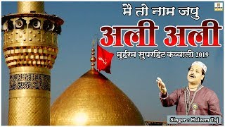 Main To Naam Japu Ali Ali ka | मै तो नाम जपु अली अली का | Muharram Qawwali 2019 | Haleem Taj Qawwal