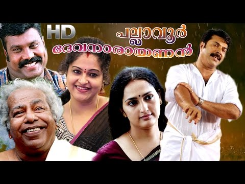 Pallavur Devanarayanan malayalam full movie |mammootty action movie|പല്ലാവൂർ ദേവനാരായണൻ |upload 2016