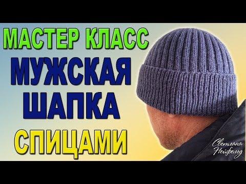 Вязать шапку мужскую с отворотом спицами
