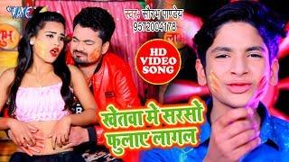Saurabh Pandey का NEW सुपरहिट होली गीत 2020 | Khetwa Me Sarsho Fulaye Lagal | Holi Geet 2020