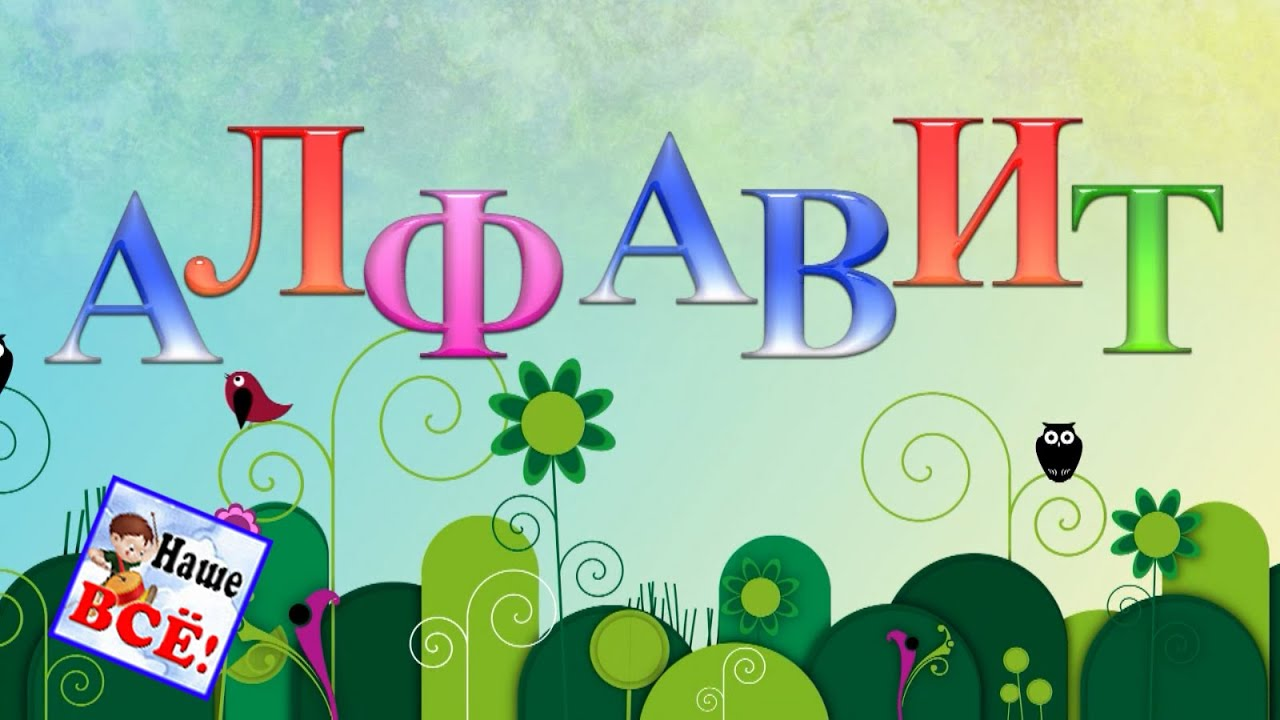 Учим алфавит. Песенка для детей. Наше всё!