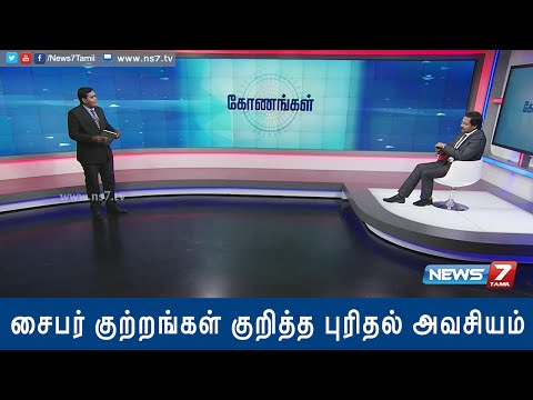 Cybercrimes and Cybersecurity 2/2 | Konangal | 30-11-2015 | News7 Tamil