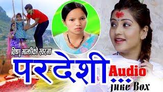 "New Nepali Bishnu Majhi Dashain Song ""Pardeshi दशै गीत पर्देशि""Rishi Khadka 2076."