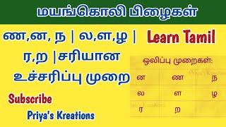 ண,ன, ந | ல,ள,ழ | ர,ற உச்சரிப்பு முறை | Learn Tamil | Pronunciation | Lesson 6 | Priya's Kreations