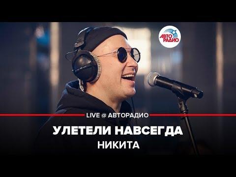 🅰️ Никита  - Улетели Навсегда (LIVE @ Авторадио)