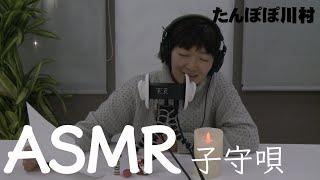 【ASMR】子守唄歌ってみました【川村エミコ】