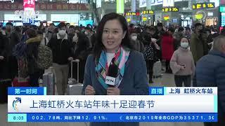 《第一时间》 20200122 2/2| CCTV财经