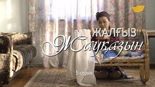 «Жалғыз жауқазын» 5-бөлім \ «Жалгыз жауказын» 5-серия