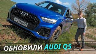 Не отстать от прогресса. Где же обновление у нового Audi Q5? | Наши тесты