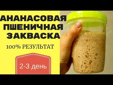 Как сделать закваску для хлеба на ананасовом соке и получить 100% результат ☆ ДЕНЬ 2 И 3