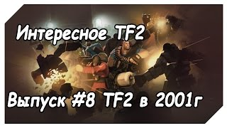 Какой видели VALVE - Team Fortress 2 в 2001 году? (brotherhood of arms)