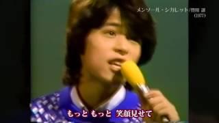 1977年(昭和52年) 作詞: 麻生香太郎 作曲: 三木たかし.