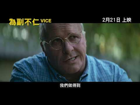 為副不仁 (VICE)電影預告