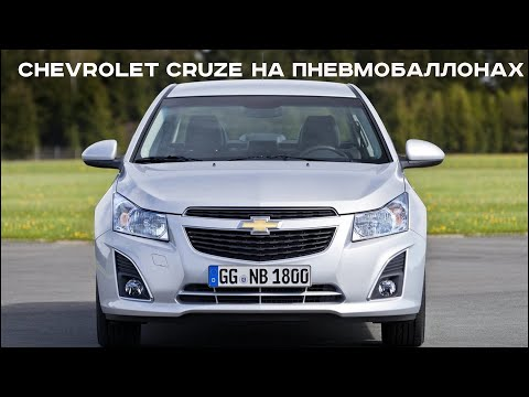 Chevrolet Cruze отзыв о пневмобаллонах Stahlmann