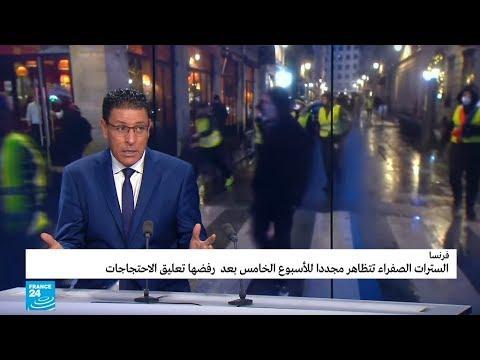 فرنسا: حركة -السترات الصفراء- تتضامن مع ضحايا هجوم ستراسبورغ  - نشر قبل 2 ساعة