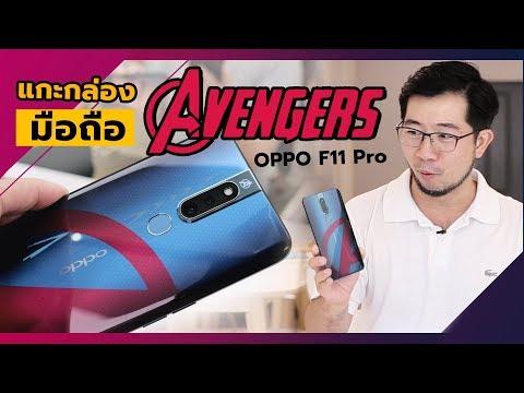 แกะกล่อง มือถือ Avenger รุ่นลิมิเต็ด เท่ห์สุดๆไปเลยจ้า OPPO F11 Pro | Droidsans - วันที่ 26 Apr 2019