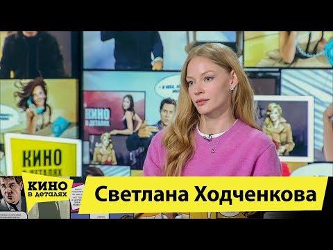 Светлана Ходченкова | Кино в деталях 24.03.2020